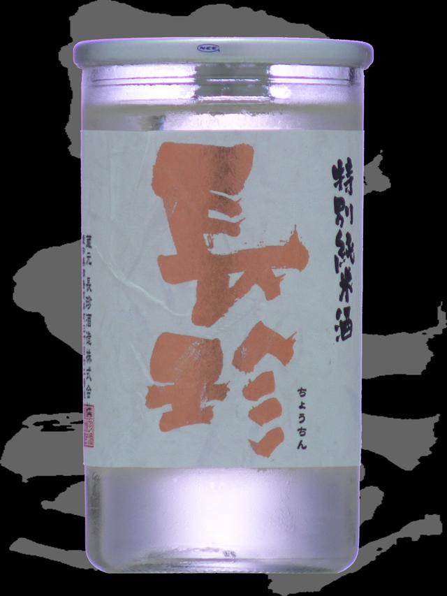 長珍(ちょうちん)「特別純米」カップ