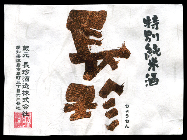 長珍(ちょうちん)「特別純米」にごり原酒本生辛口ラベル