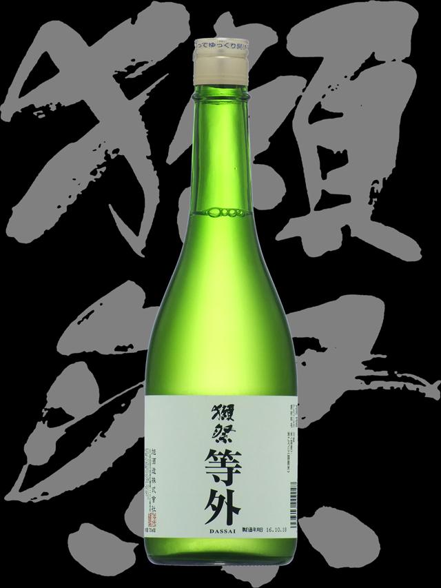 獺祭(だっさい)「普通酒」等外