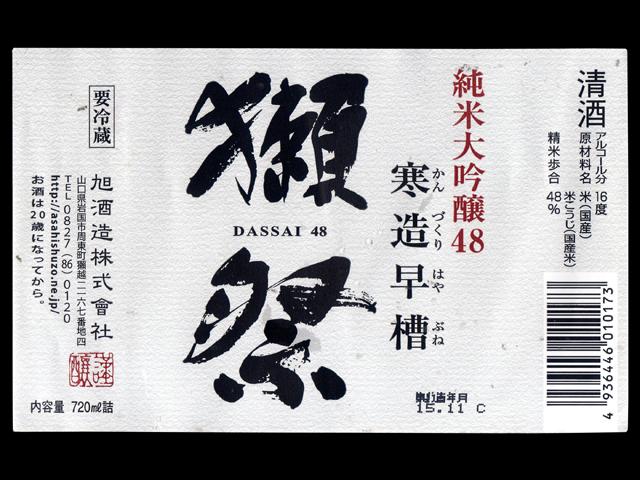 獺祭(だっさい)「純米大吟醸」寒造早槽48しぼりたて生ラベル