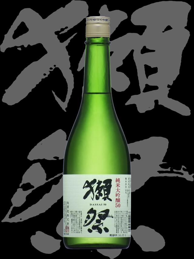 獺祭(だっさい)「純米大吟醸」50