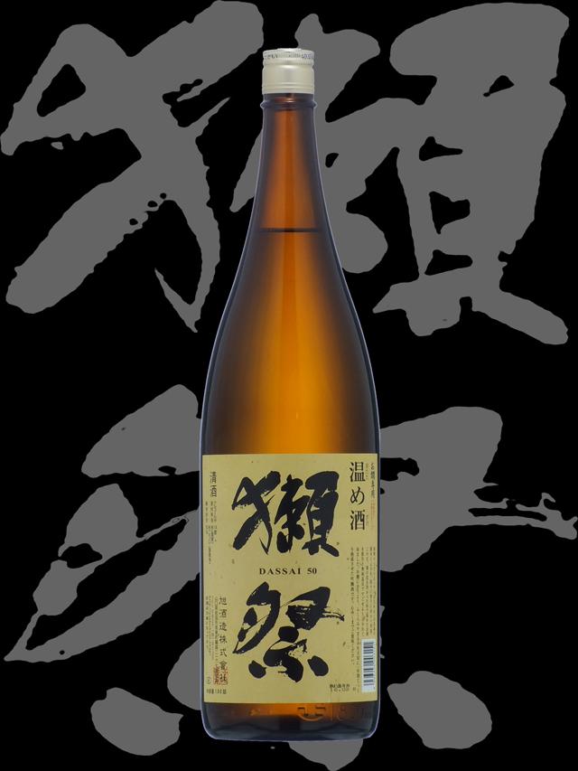 獺祭(だっさい)「純米大吟醸」50温め酒