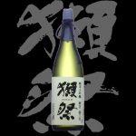獺祭(だっさい)旭酒造株式会社