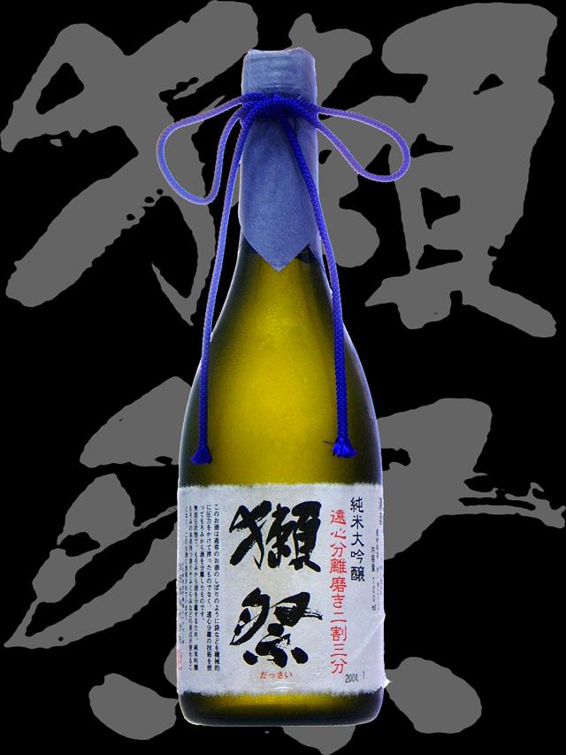 獺祭(だっさい)「純米大吟醸」遠心分離磨き二割三分