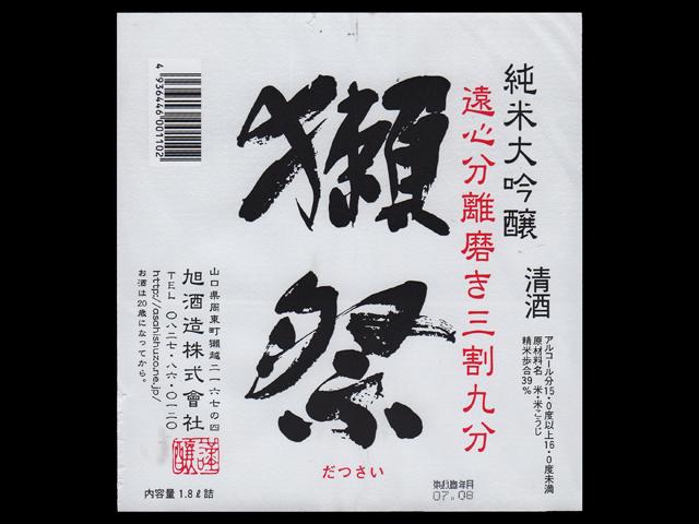 獺祭(だっさい)「純米大吟醸」遠心分離磨き三割九分ラベル
