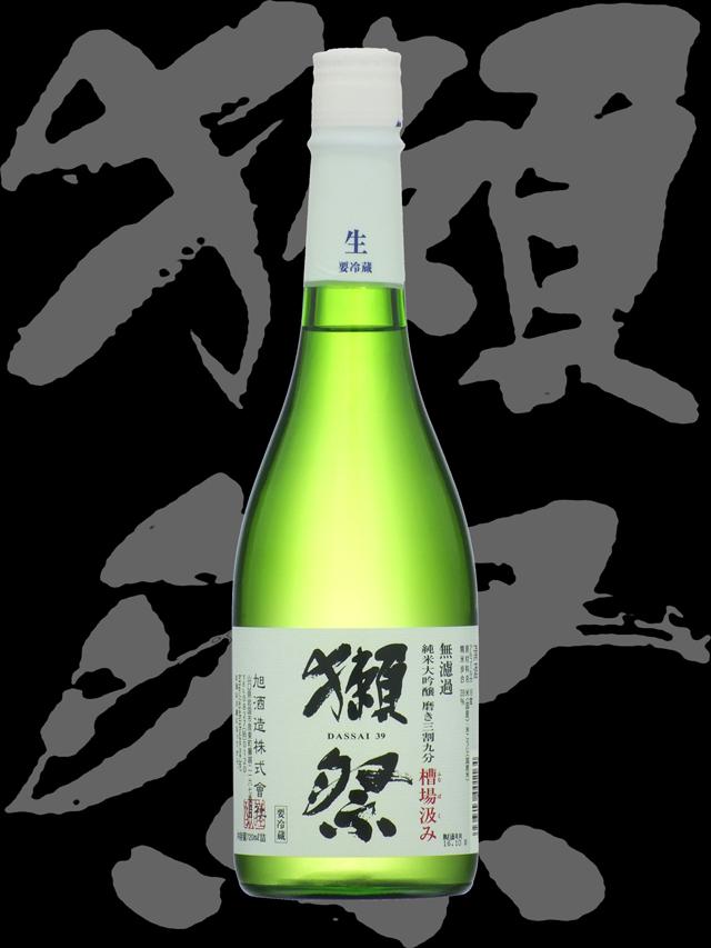 獺祭(だっさい)「純米大吟醸」磨き三割九分槽場汲み