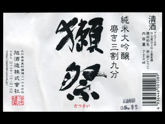 獺祭(だっさい)「純米大吟醸」磨き三割九分ラベル