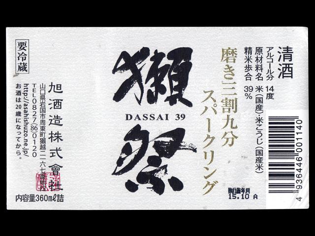 獺祭(だっさい)「純米大吟醸」磨き三割九分スパークリングラベル