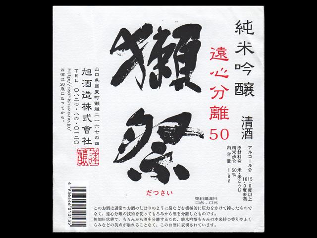 獺祭(だっさい)「純米吟醸」遠心分離50ラベル