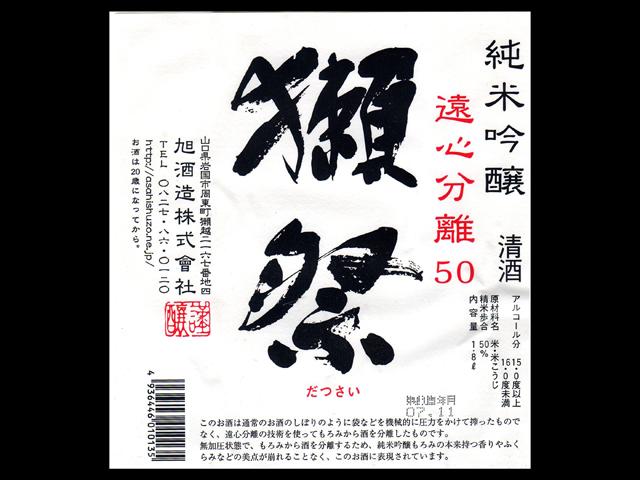 獺祭(だっさい)「純米吟醸」遠心分離50うすにごり本生ラベル