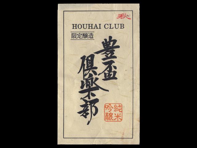 豊盃(ほうはい)「純米吟醸」豊盃倶楽部ひやおろしラベル