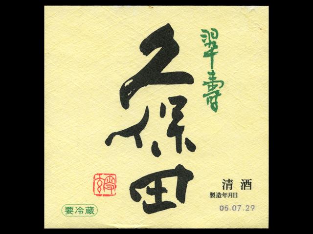 久保田(くぼた)「大吟醸」翠寿 生酒ラベル
