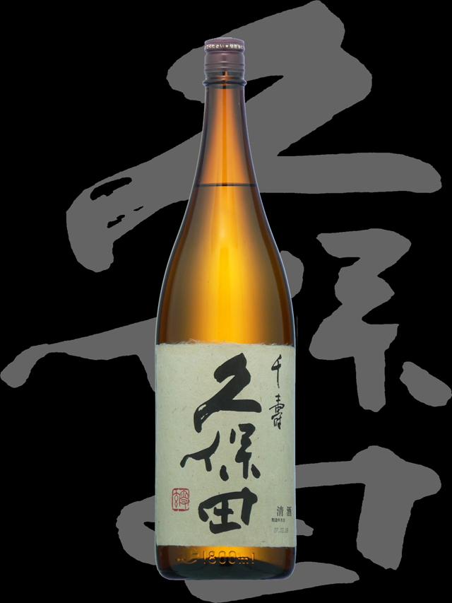 久保田(くぼた)「吟醸」千寿