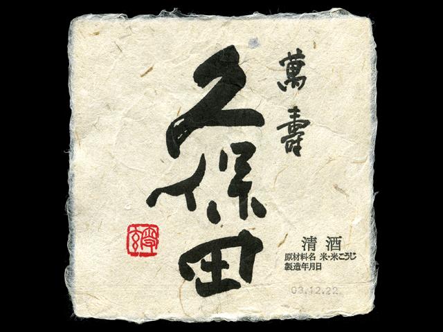 久保田(くぼた)「純米大吟醸」萬寿ラベル
