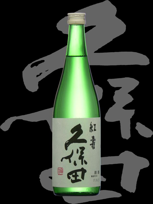久保田(くぼた)「純米吟醸」紅寿