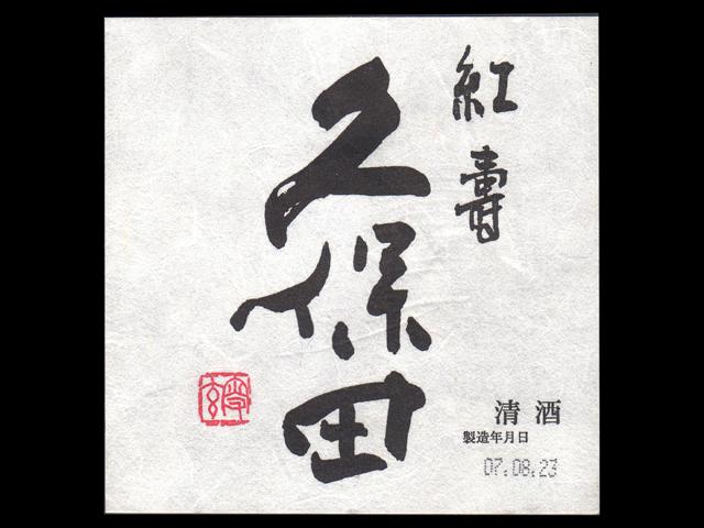 久保田(くぼた)「純米吟醸」紅寿ラベル