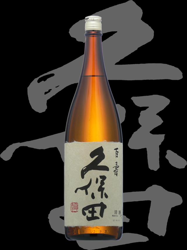 久保田(くぼた)「特別本醸造」百寿