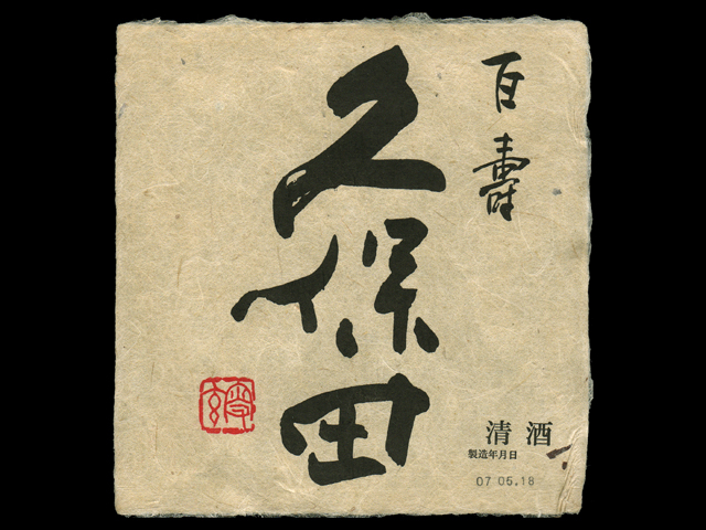 久保田(くぼた)「特別本醸造」百寿ラベル