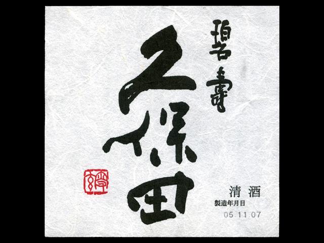 久保田(くぼた)山廃「純米大吟醸」碧寿ラベル