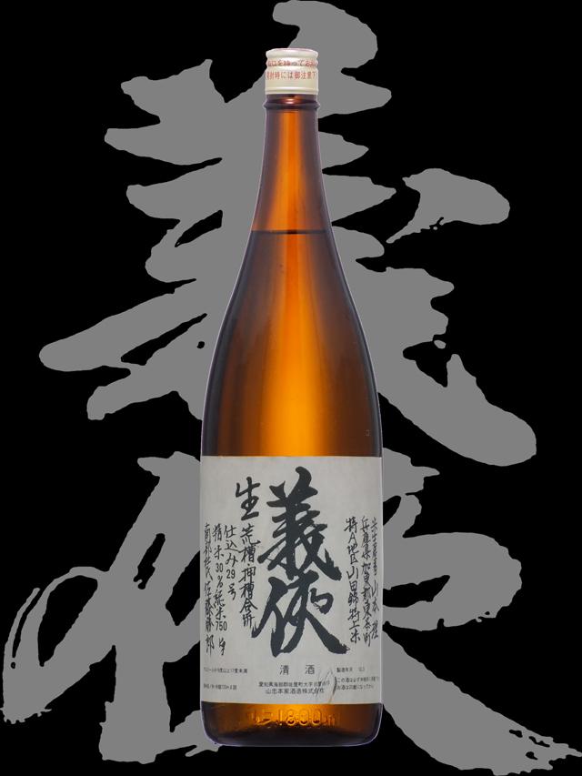 義侠(ぎきょう)「純米大吟醸」30%精米750kg仕込
