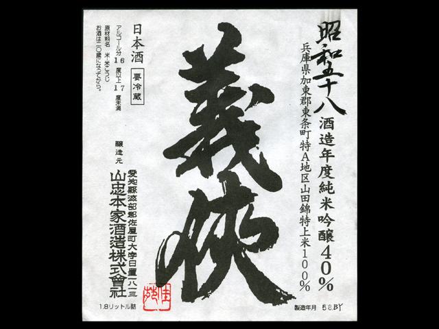 義侠(ぎきょう)「純米吟醸」昭和五十八酒造年度40%精米ラベル