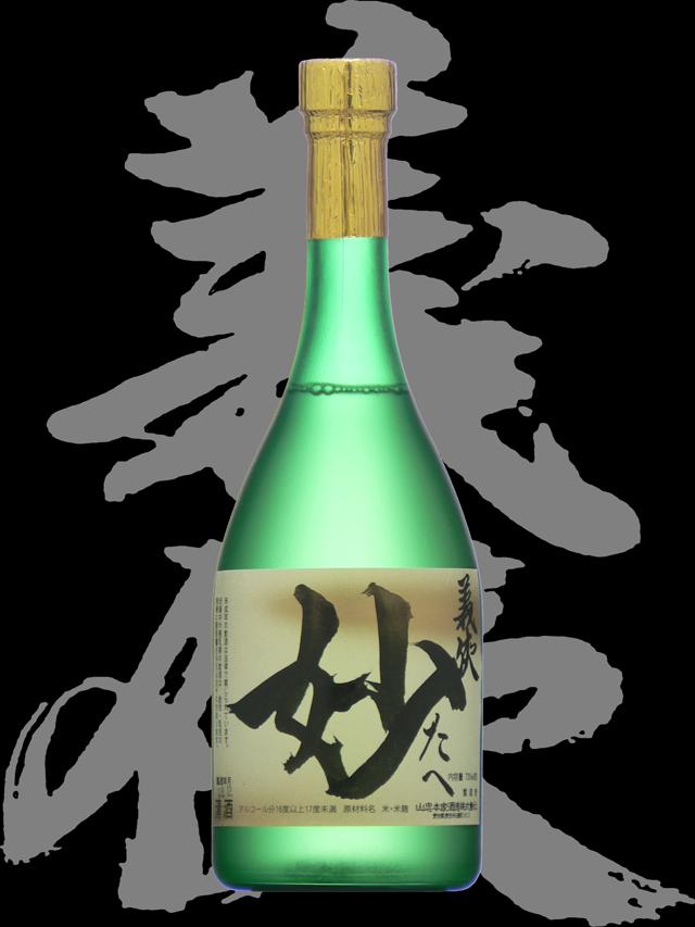 義侠(ぎきょう)「純米大吟醸」妙(たへ)