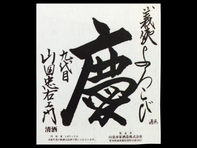 義侠(ぎきょう)「純米大吟醸」慶(よろこび)ラベル