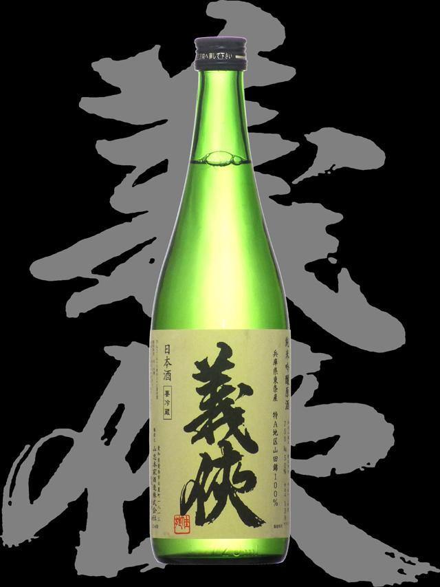 義侠(ぎきょう)「純米吟醸」平成十三酒造年度50%精米