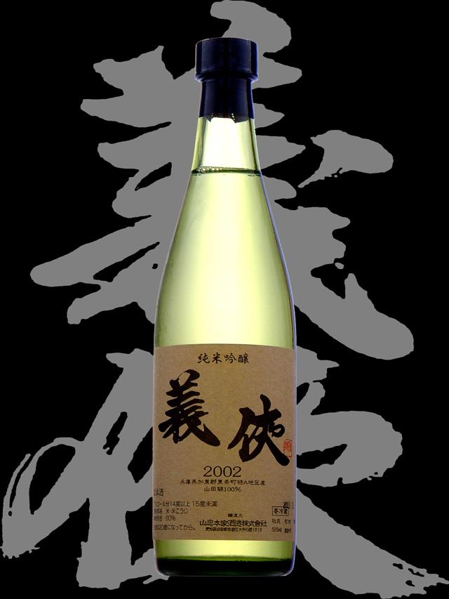 義侠(ぎきょう)「純米吟醸」60%精米750kg仕込2002