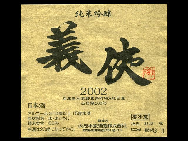 義侠(ぎきょう)「純米吟醸」60%精米750kg仕込2002ラベル