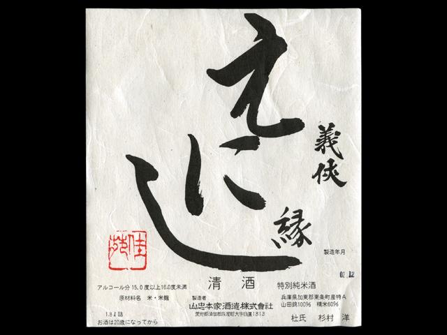 義侠(ぎきょう)「特別純米」縁(えにし)ラベル