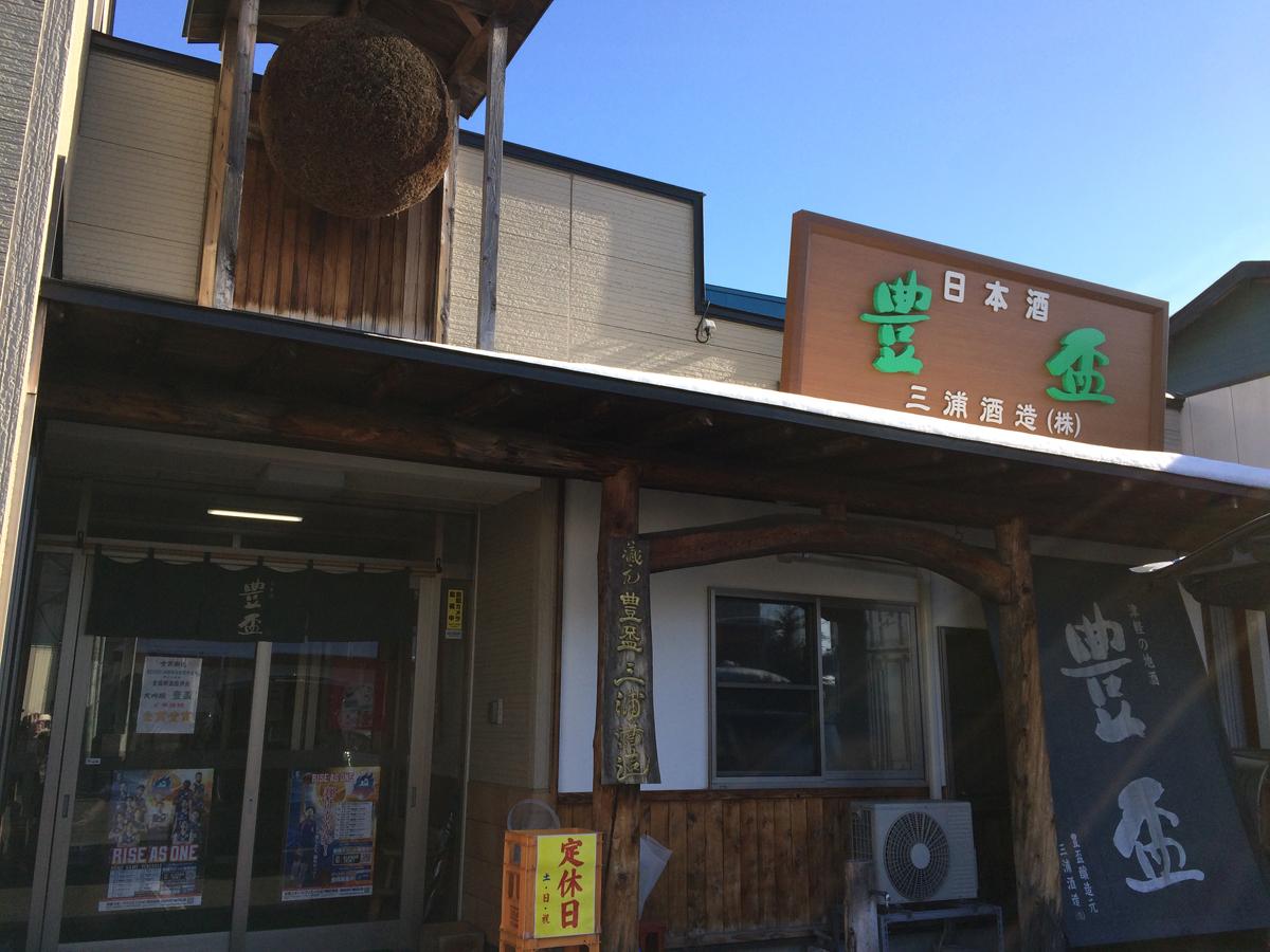 豊盃(ほうはい)三浦酒造株式会社