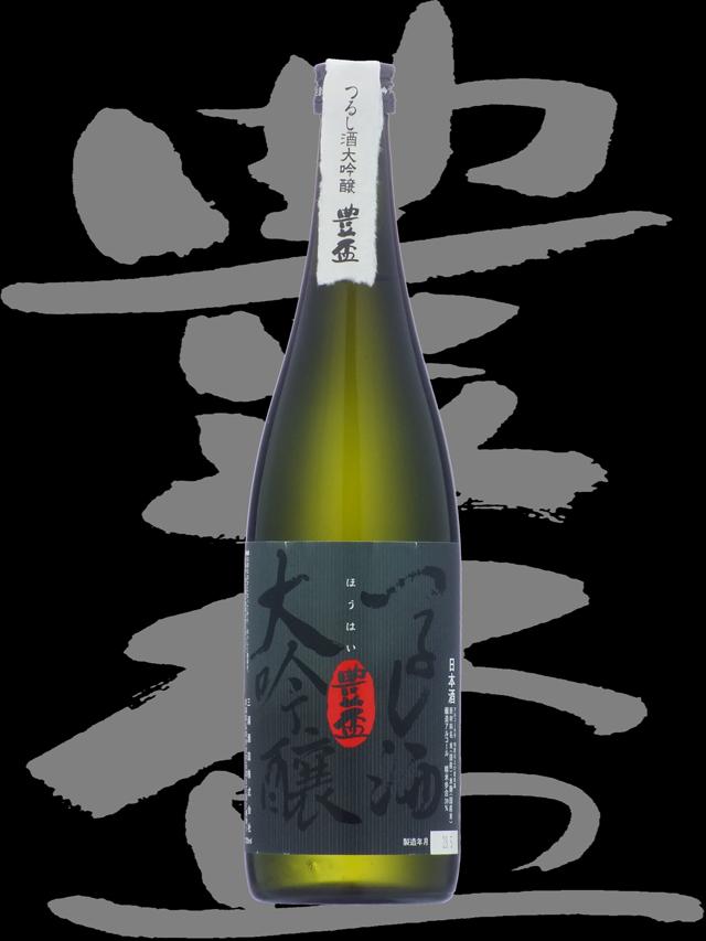 豊盃(ほうはい)「大吟醸」つるし酒
