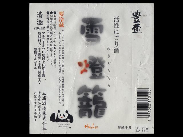 豊盃(ほうはい)「普通酒」雪燈籠(ゆきどうろう)活性にごり酒ラベル