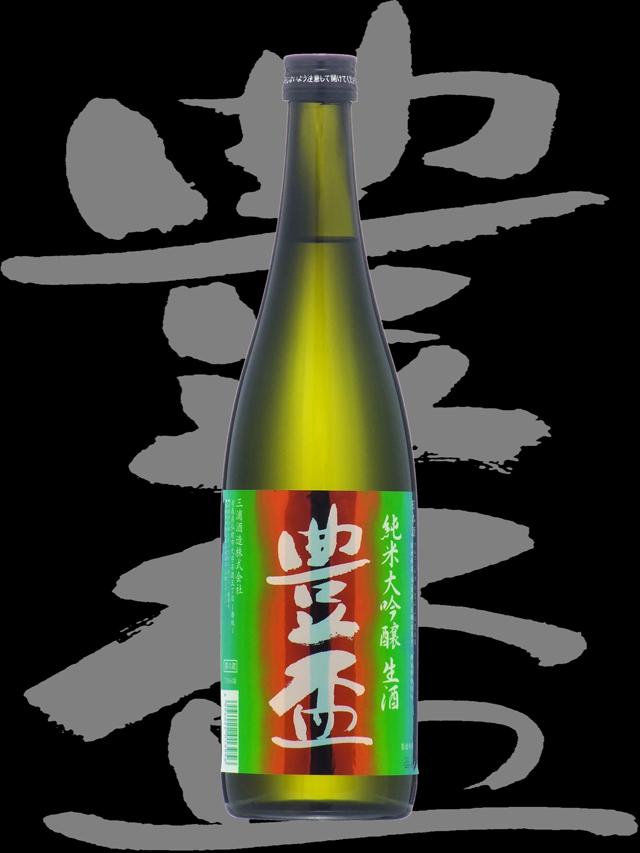 豊盃(ほうはい)「純米大吟醸」豊盃米仕込生酒レインボーラベル