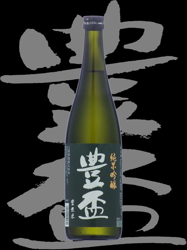 豊盃(ほうはい)「純米吟醸」豊盃米55 H27BY