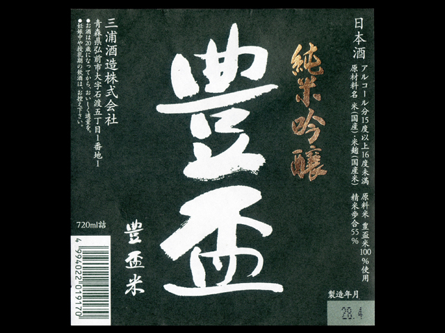 豊盃(ほうはい)「純米吟醸」豊盃米55 H27BYラベル