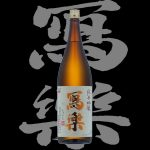 寫楽(しゃらく)宮泉銘醸株式会社
