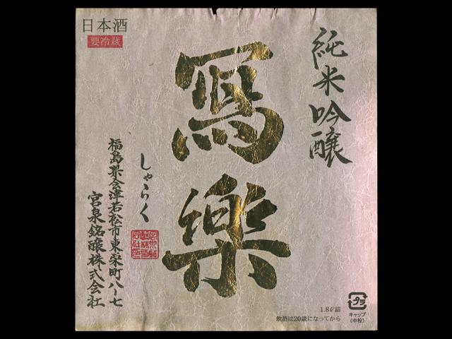 寫楽(しゃらく)「純米吟醸」なごしざけラベル