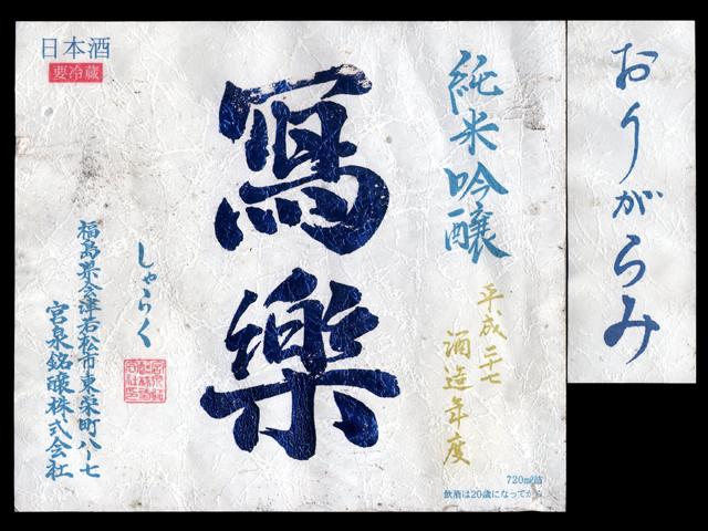 寫楽(しゃらく)「純米吟醸」おりがらみ生酒ラベル