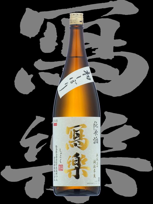 寫楽(しゃらく)「純米」初しぼり純愛仕込生酒