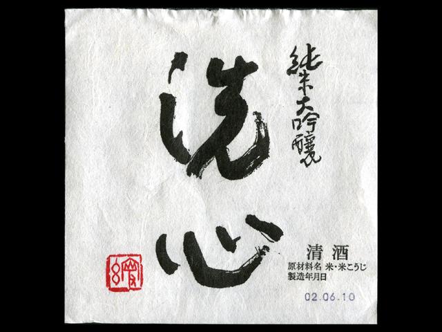 洗心(せんしん)「純米大吟醸」ラベル
