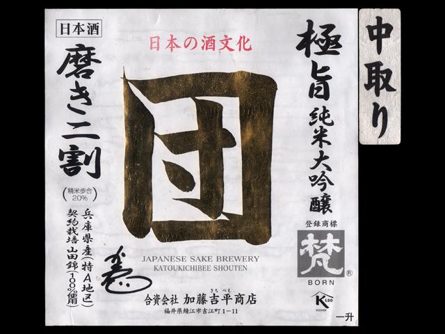 梵(ぼん)「純米大吟醸」団ラベル