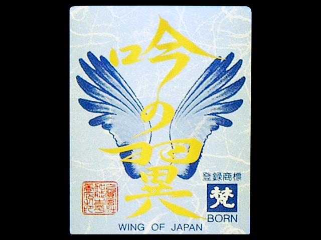 梵(ぼん)「純米大吟醸」吟の翼ラベル