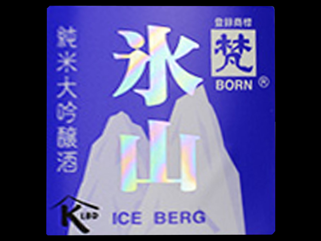 梵(ぼん)「純米大吟醸」氷山ラベル