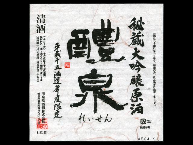 醴泉(れいせん)「大吟醸」秘蔵原酒ラベル