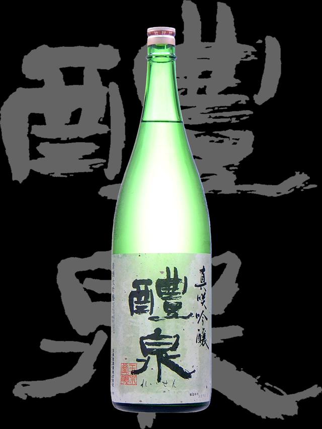 醴泉(れいせん)「大吟醸」真咲吟醸
