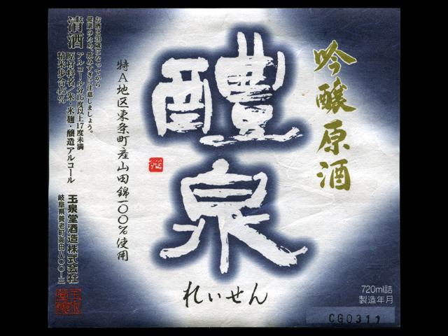 醴泉(れいせん)「吟醸」原酒特吟ラベル