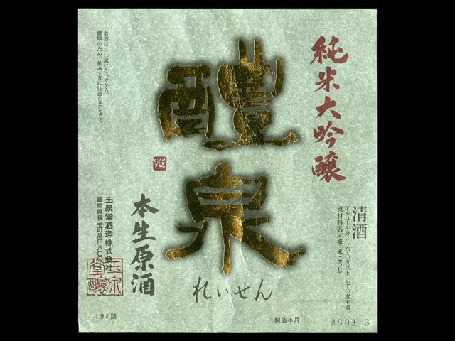 醴泉(れいせん)「純米大吟醸」本生原酒ラベル