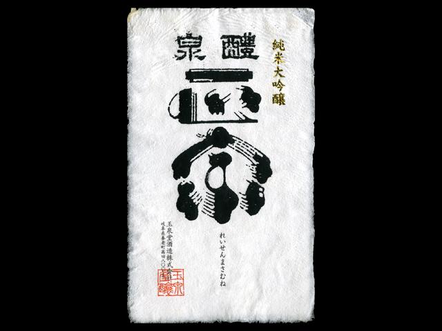 醴泉(れいせん)「純米大吟醸」醴泉正宗 中取り原酒ラベル